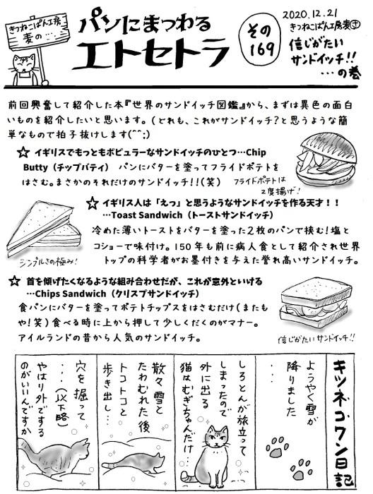 パンにまつわるエトセトラ その169 信じがたいサンドイッチ!...の巻です_d0155147_07175070.jpg