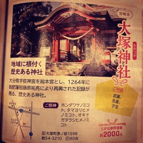 地元情報誌「タウンみやざき」掲載_c0045448_06403817.jpeg