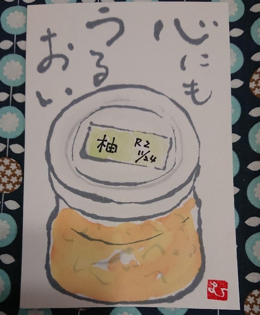 柚ジャム「心にもうるおい」_b0124466_07431218.jpg
