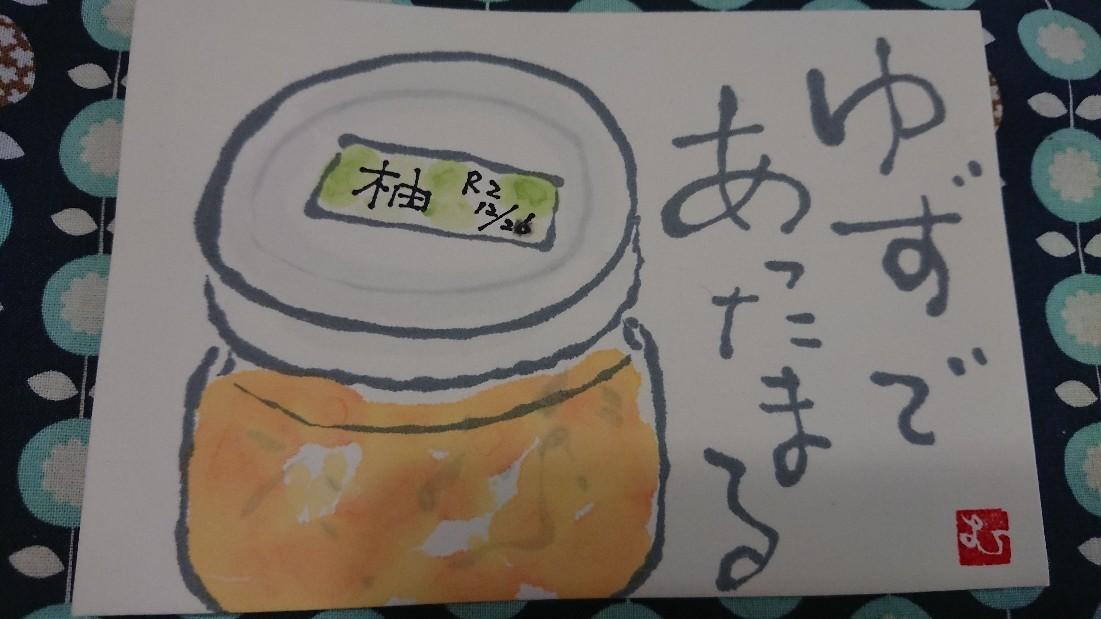 柚ジャム「心にもうるおい」_b0124466_07465448.jpg