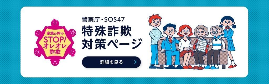 警察庁・S0S47 特殊詐欺対策ページ_b0003474_09432247.jpeg