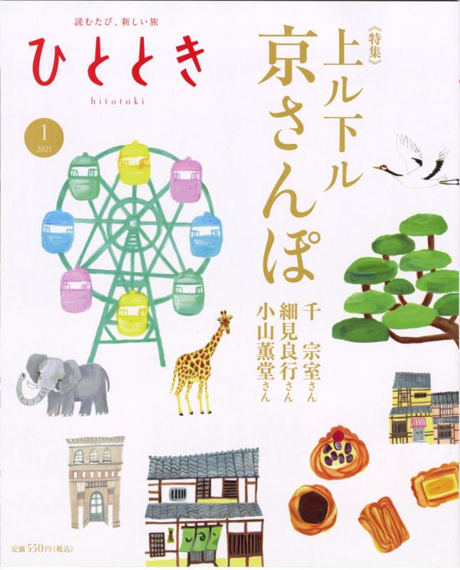 JR東海 旅の月刊誌「ひととき」の表紙イラストを担当しました。_a0138978_17514886.jpg