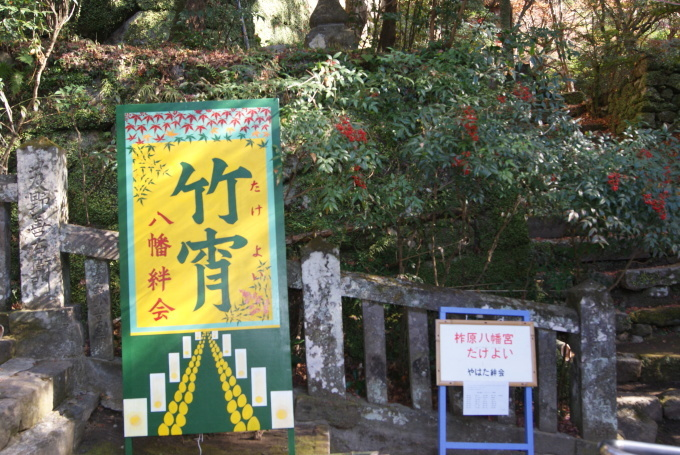 正月準備 門松作製 竹宵準備 R2.12.26_f0191383_07130734.jpg
