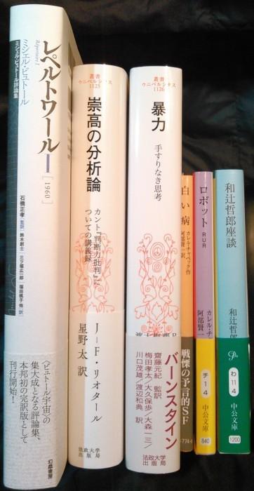 注目新刊:ビュトール『レペルトワール』全5巻刊行開始、ほか_a0018105_02483318.jpg