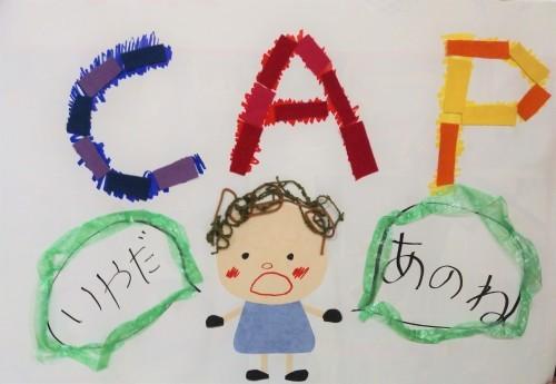 CAP子ども・おとなワークショップ開催にあたり「こんな素敵なポスター」を作ってくれました。_d0204305_07103444.jpg