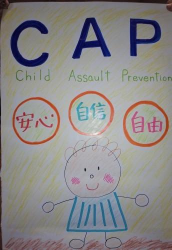 CAP子ども・おとなワークショップ開催にあたり「こんな素敵なポスター」を作ってくれました。_d0204305_07130810.jpg
