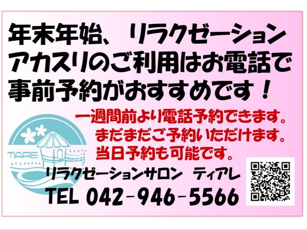リラクゼーションサロン ティアレよりお知らせ!_e0187507_22344693.jpg