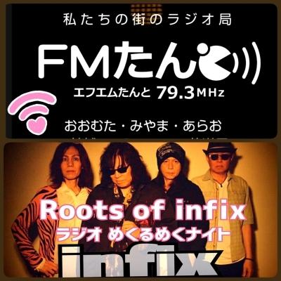 「くるナイ」特別回 第1夜  Roots of infix 史上初の放送試み_b0183113_16015139.jpg