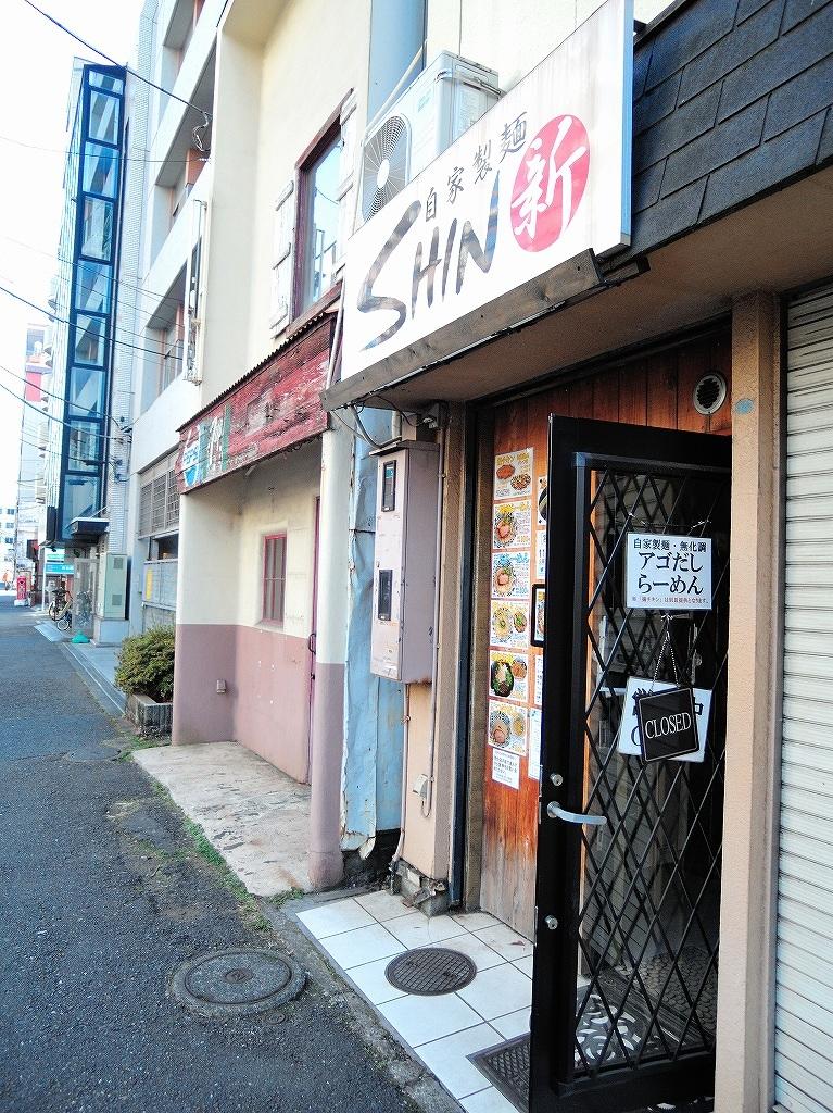 自家製麺 SHIN(新)@反町_d0393923_16491197.jpg