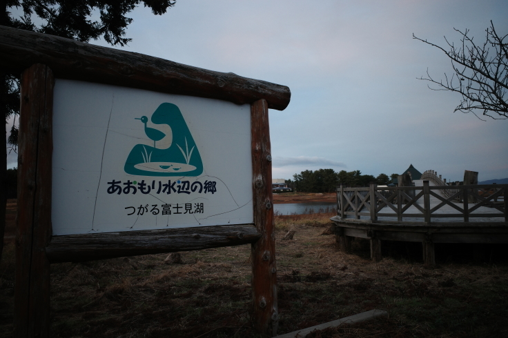 Go to トラベル in 青森県 その30 ~ 鶴の舞橋_a0287336_16544222.jpg