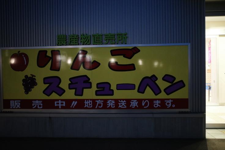 Go to トラベル in 青森県 その30 ~ 鶴の舞橋_a0287336_17275515.jpg