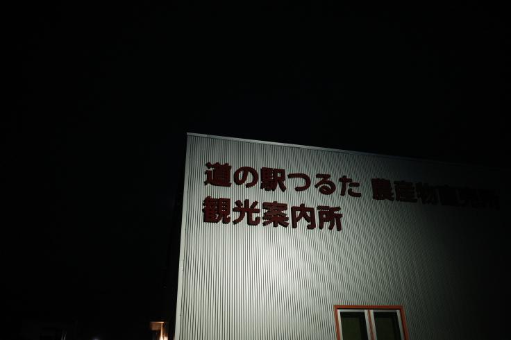 Go to トラベル in 青森県 その30 ~ 鶴の舞橋_a0287336_17335236.jpg