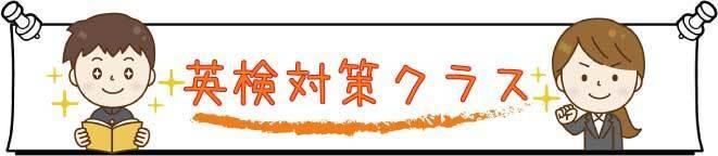 冬の講習会:英検対策授業開講中☆彡_c0345439_17541066.jpg