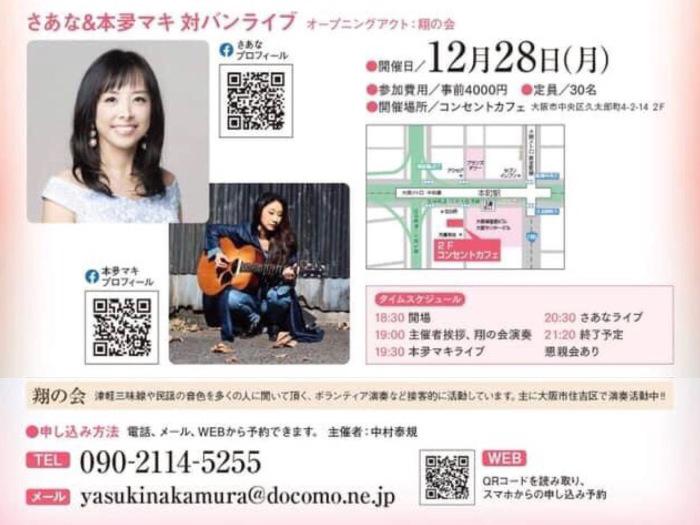 ♪本夛マキLive情報♪2020/12/28@大阪本町コンセントカフェ_c0180841_05460313.jpg