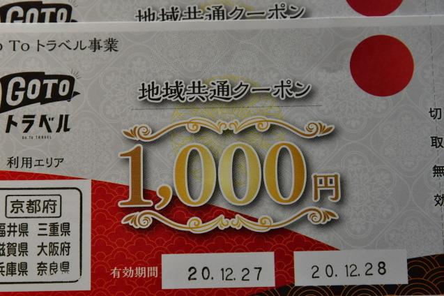 年末年始の営業とGo To 12/28_b0214652_17230306.jpg