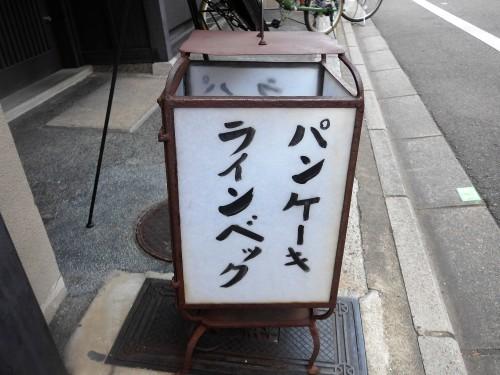 京都・今出川「ラインベック」へ行く。_f0232060_00103188.jpg