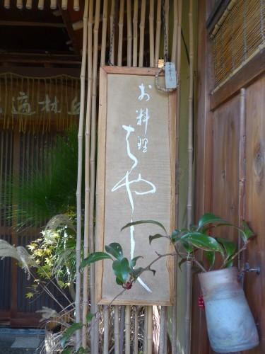 京都・出町柳「御料理はやし」へ行く。_f0232060_00205789.jpg