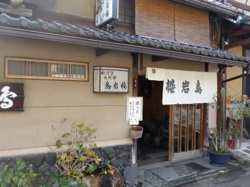 京都・今出川「西陣 鳥岩楼」へ行く。_f0232060_21203763.jpg