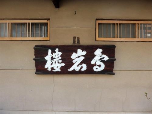 京都・今出川「西陣 鳥岩楼」へ行く。_f0232060_21204426.jpg