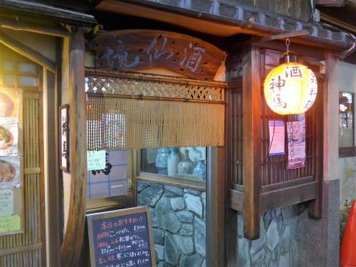 京都・北野白梅町「神馬」へ行く。_f0232060_21483231.jpg