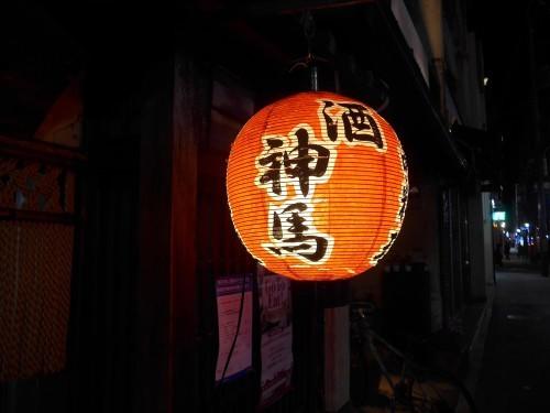 京都・北野白梅町「神馬」へ行く。_f0232060_21483679.jpg