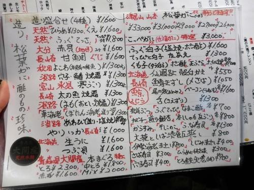 京都・北野白梅町「神馬」へ行く。_f0232060_21512698.jpg