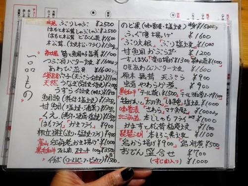 京都・北野白梅町「神馬」へ行く。_f0232060_21512850.jpg