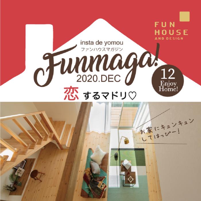 【高知市 FUN HOUSE】本年もありがとうございました!_f0203164_09304461.png