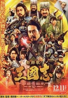 『新解釈・三國志』(2020)_e0033570_21233629.jpg