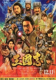 『新解釈・三國志』(2020)_e0033570_21234545.jpg