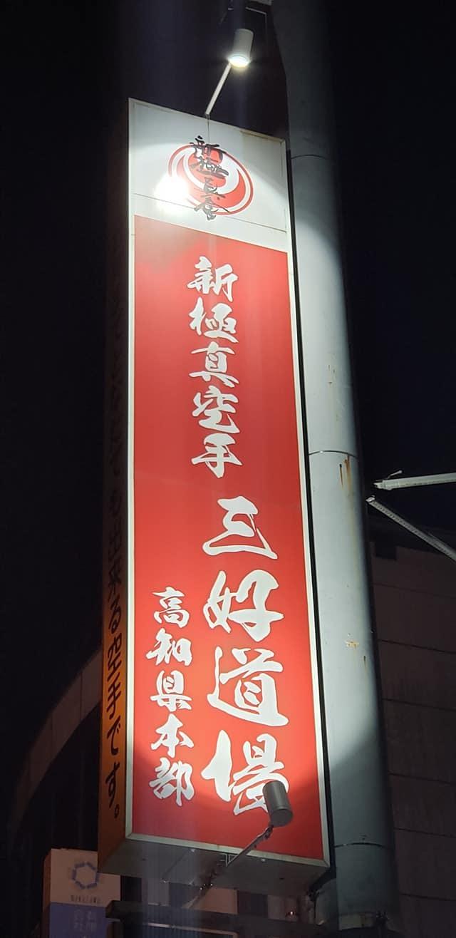 高知を元気にと思い、高知県本部と升形支部の屋上に看板を取り付けライトアップ!_c0186691_09555812.jpg