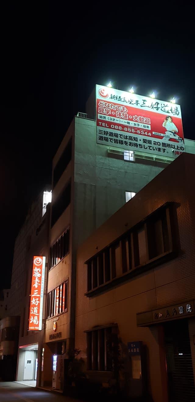 高知を元気にと思い、高知県本部と升形支部の屋上に看板を取り付けライトアップ!_c0186691_09563791.jpg