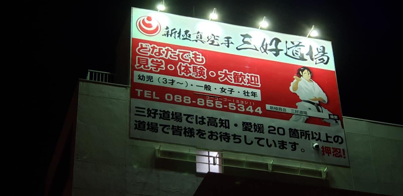 高知を元気にと思い、高知県本部と升形支部の屋上に看板を取り付けライトアップ!_c0186691_10013784.jpg