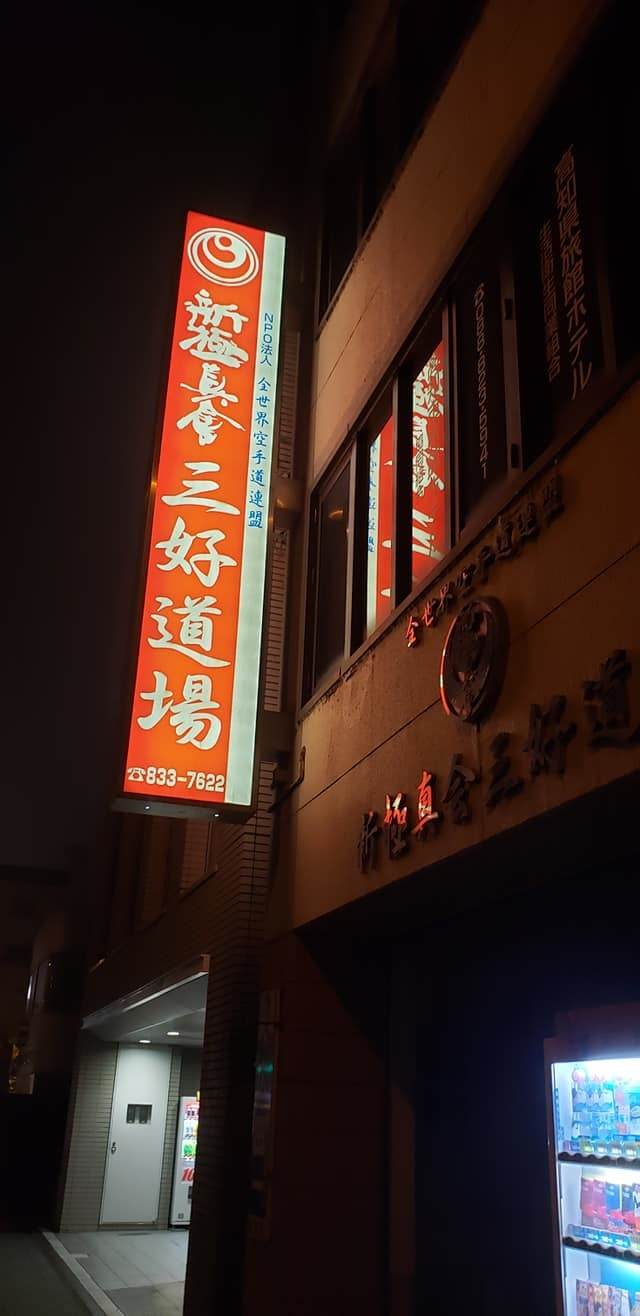 高知を元気にと思い、高知県本部と升形支部の屋上に看板を取り付けライトアップ!_c0186691_10020318.jpg