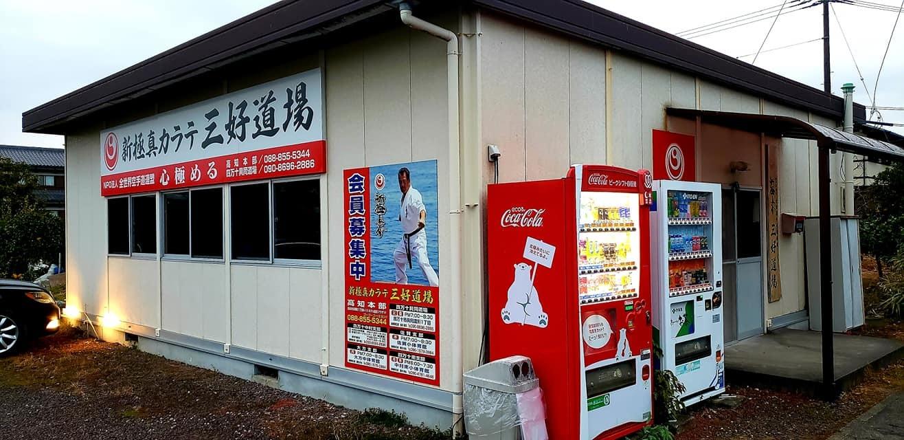 2020年高知愛媛三好道場、すべての行事を無事に終えることが出来ました。_c0186691_16493339.jpg