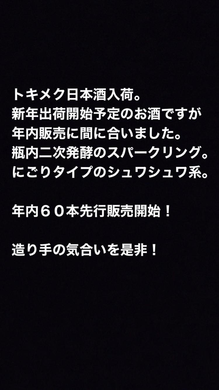 ピンク大那、3回目の入荷/田酒特別純米、年内ヤバいかも/やっぱり旨い会津娘片門/先行発売のスパークリング日本酒の状況_d0367608_06543290.jpg