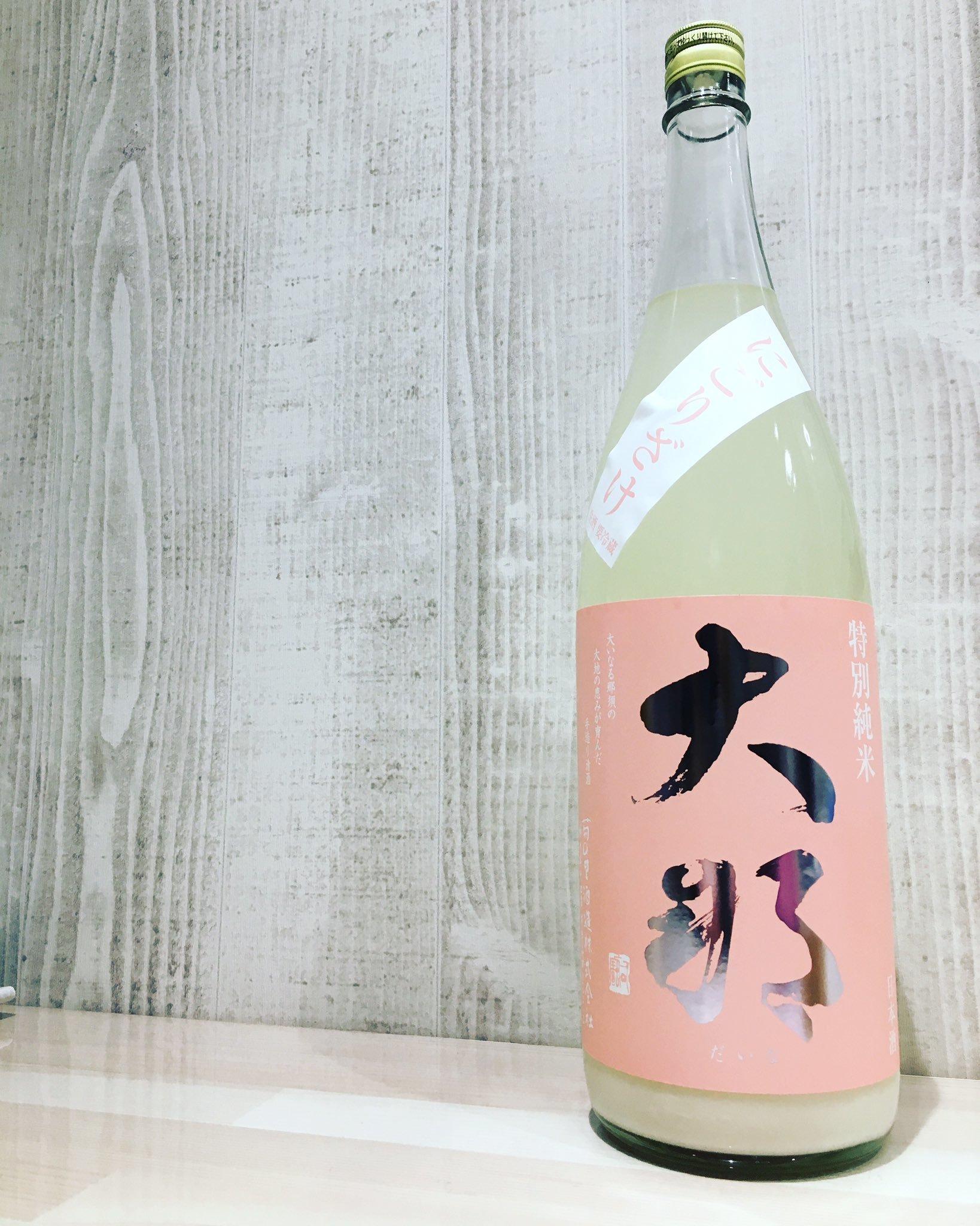 ピンク大那、3回目の入荷/田酒特別純米、年内ヤバいかも/やっぱり旨い会津娘片門/先行発売のスパークリング日本酒の状況_d0367608_16011637.jpg