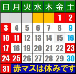アルフィン 1月営業カレンダー_d0067418_15380443.jpg