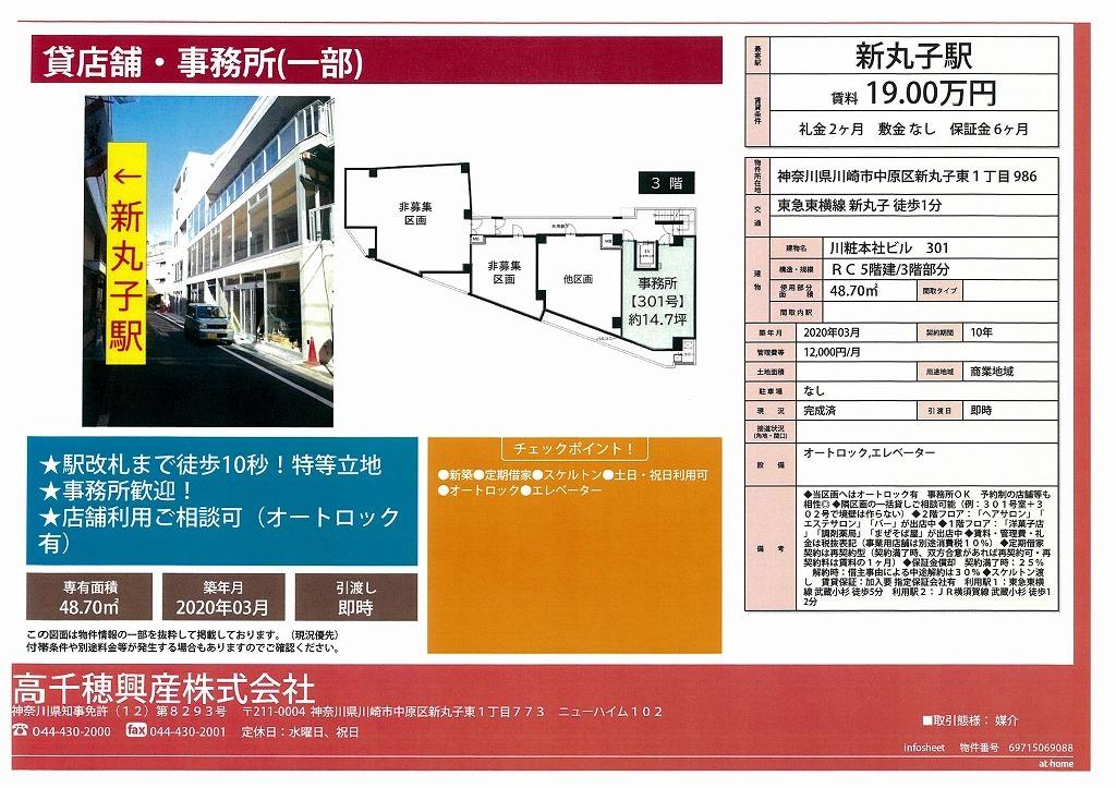 美しいフォルムの新築駅前ビル!_e0152329_11041617.jpg