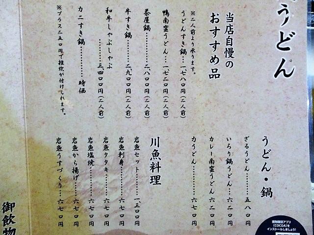 「森瀧」で夜飲み♪_c0169330_11201002.jpg