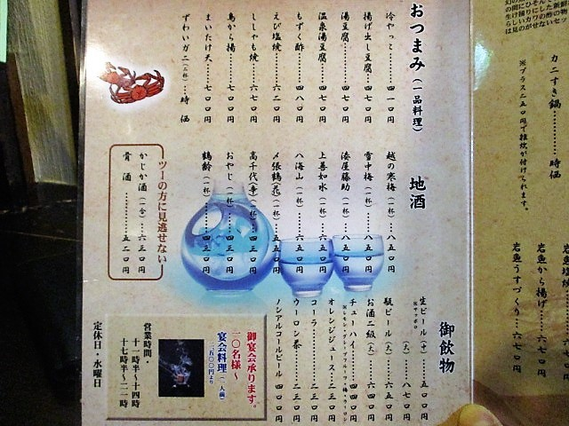 「森瀧」で夜飲み♪_c0169330_11203852.jpg