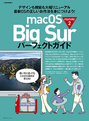 雑誌のお仕事/Mac Fan様_f0165332_12284005.jpg