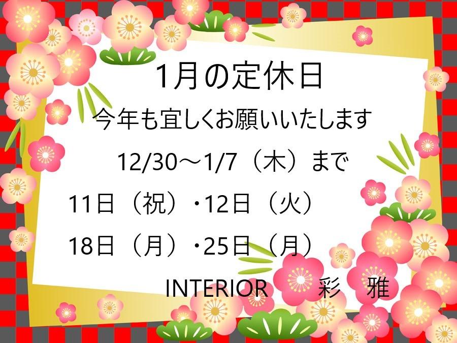 年末年始及び2021年1月の定休日のお知らせ_e0133255_13384382.jpeg