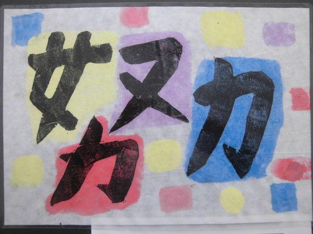 言葉を刻み裏彩色 凸版画 中学2年生の授業_c0216558_22491026.jpg