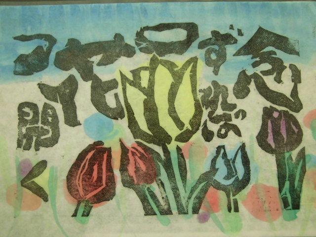 言葉を刻み裏彩色 凸版画 中学2年生の授業_c0216558_22493498.jpg