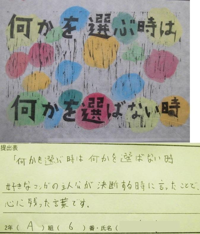 言葉を刻み裏彩色 凸版画 中学2年生の授業_c0216558_22532151.jpg