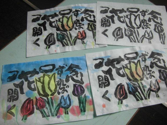 言葉を刻み裏彩色 凸版画 中学2年生の授業_c0216558_22543701.jpg