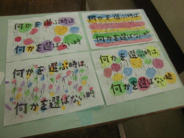 言葉を刻み裏彩色 凸版画 中学2年生の授業_c0216558_22544537.jpg