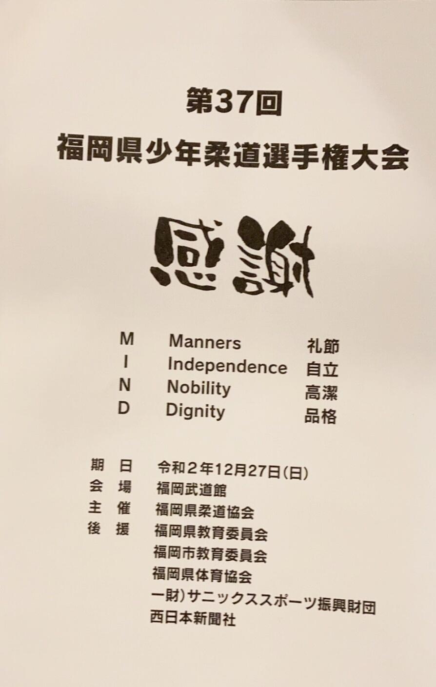 2020 福岡県少年柔道選手権大会_b0172494_13583236.jpg