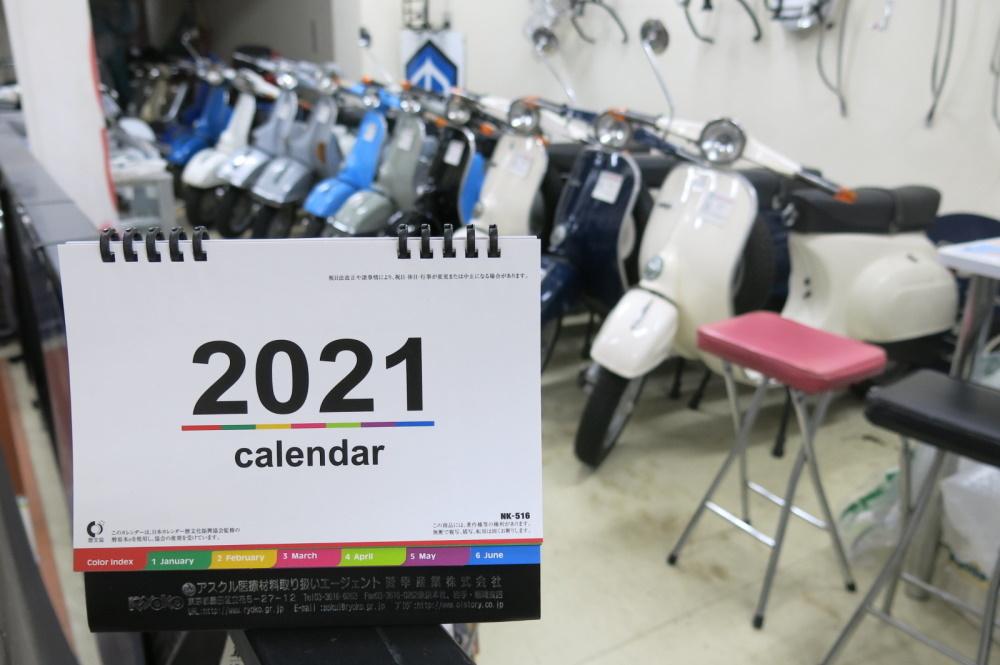 2020年最終営業日_b0117797_12134966.jpg